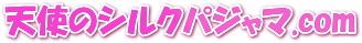 天国で作られた♪ 天使仕様のスヤスヤシルクパジャマ 【天使のシルクパジャマ.com】はこども用シルクパジャマ専門通販ショップです。 アトピー、湿疹、かゆみ、乾燥肌、敏感肌、アレルギー等の皮膚でお悩みならシルクパジャマがオススメです。 天国で作られた! 天使仕様のスヤスヤシルクパジャマ 天使のシルクパジャマ.com